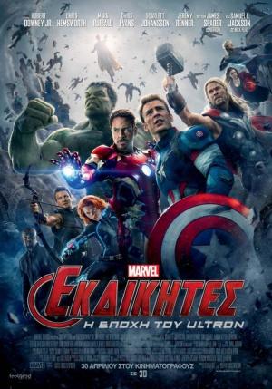 Avengers: Age of Ultron 620x886