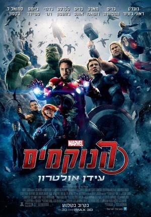 Avengers: Age of Ultron 973x1400
