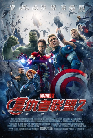 Avengers: Age of Ultron 1100x1632