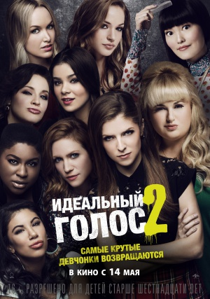Pitch Perfect 2 3515x5000