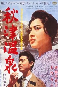 Akitsu onsen poster