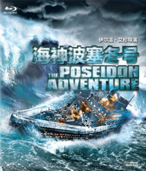 The Poseidon Adventure 427x500