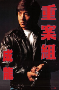 Chung on Tsou poster