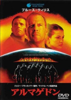 Armageddon 566x795