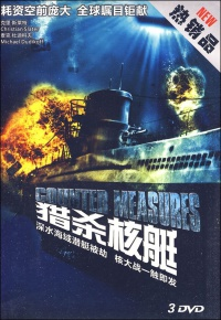 Counter Measures poster