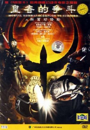 Mortal Kombat: Conquest 347x500