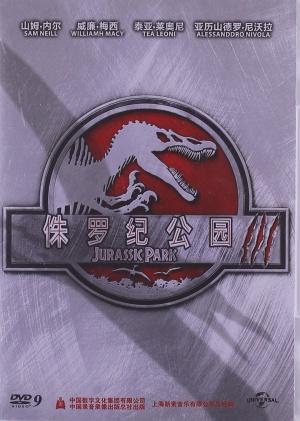 Jurassic Park III 780x1094