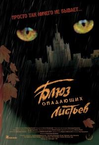 Blyuz opadayushchikh listyev poster