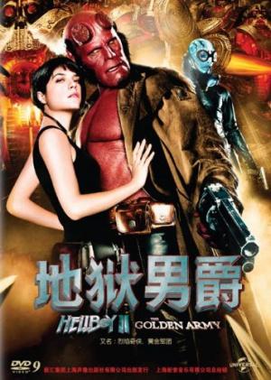 Hellboy II: The Golden Army 356x500