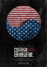 Mi-gug-ui ba-lam-gwa bul poster