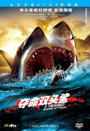 2-Headed Shark Attack 1000x1444