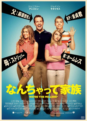 We're the Millers 2033x2835