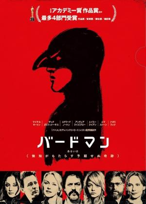 Birdman oder (Die unverhoffte Macht der Ahnungslosigkeit) 731x1024