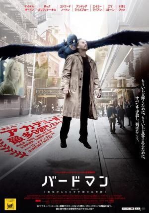 Birdman oder (Die unverhoffte Macht der Ahnungslosigkeit) 1200x1708
