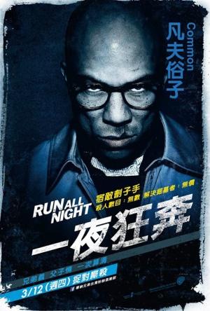Run All Night 486x720