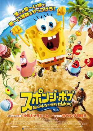 The SpongeBob Movie: Sponge Out of Water 1200x1698
