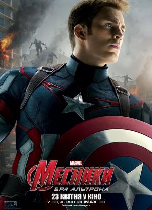 Avengers: Age of Ultron 1240x1715