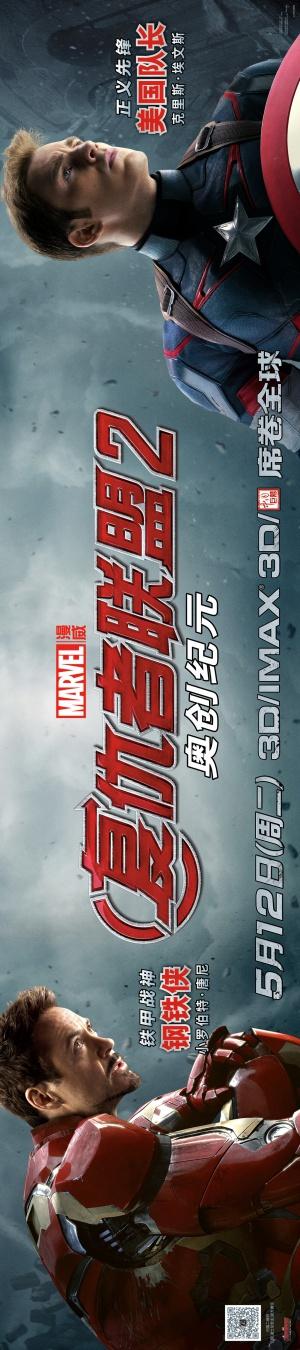 Avengers: Age of Ultron 1111x5000