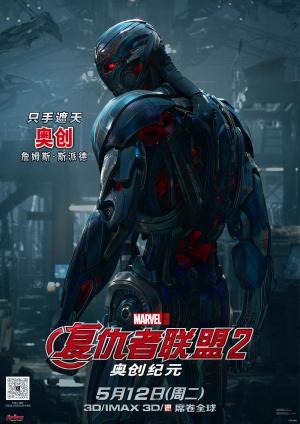 Avengers: Age of Ultron 3537x5000
