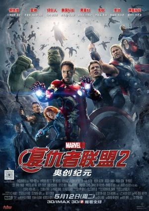Avengers: Age of Ultron 3536x5000