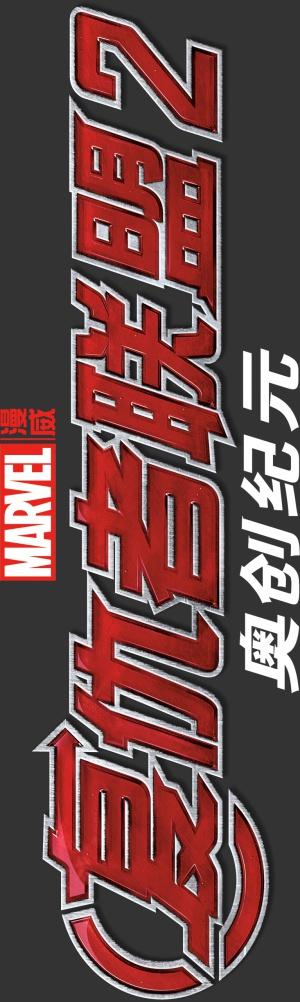 Avengers: Age of Ultron 767x2561