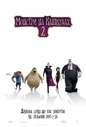 Hotel Transylvania 2 3375x5000