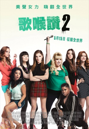 Pitch Perfect 2 1420x2048