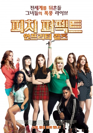 Pitch Perfect 2 2000x2855
