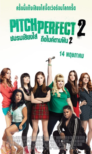 Pitch Perfect 2 900x1500