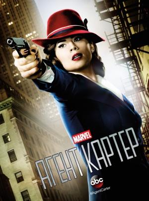 Agent Carter 2000x2700