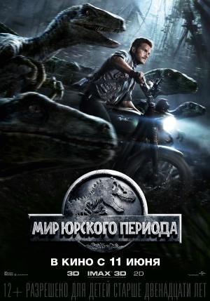 Jurassic World 3500x5000