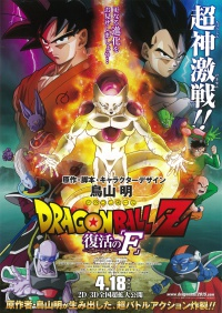 Dragonball Z - Movie 15: Resurrection 'F' poster