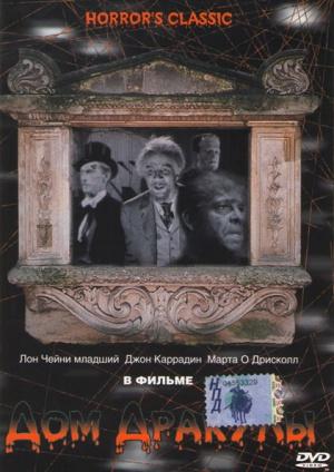 House of Dracula 421x595