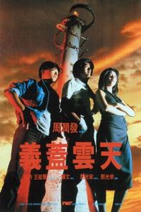 Yi gai yun tian poster