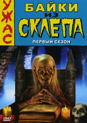 Tales from the Crypt 428x600