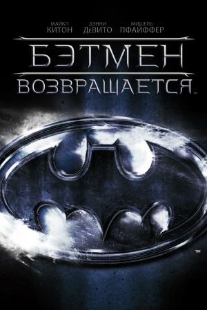Batmans Rückkehr 1400x2100