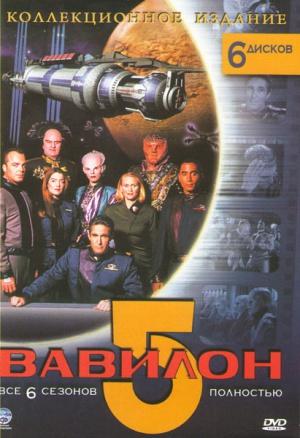 Babylon 5 411x600