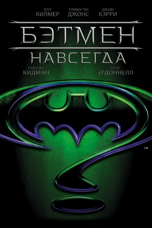 Batman Forever 1400x2100