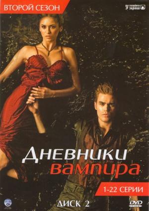 The Vampire Diaries 425x600