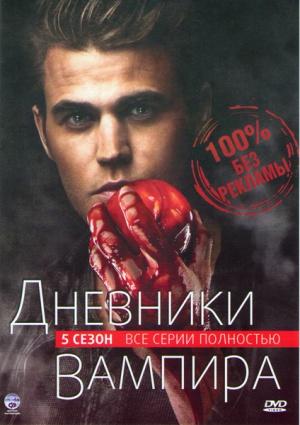 The Vampire Diaries 424x600