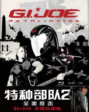 G.I. Joe: Retaliation 467x585