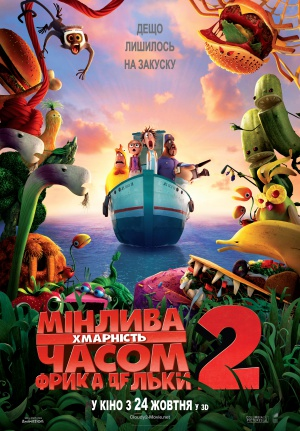 Cloudy with a Chance of Meatballs 2 3480x4999