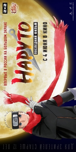 The Last: Naruto the Movie 2500x5000