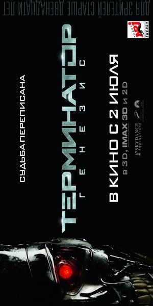 Terminator Genisys 2500x5000