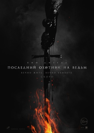The Last Witch Hunter 3515x5000