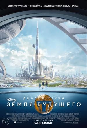 A World Beyond 1393x2048