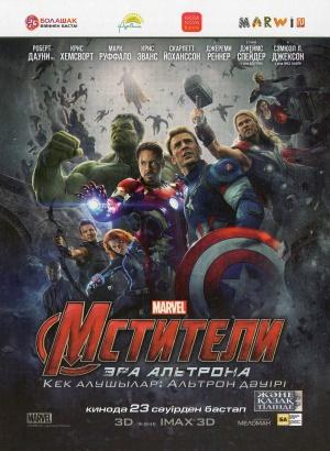 Avengers: Age of Ultron 1097x1500