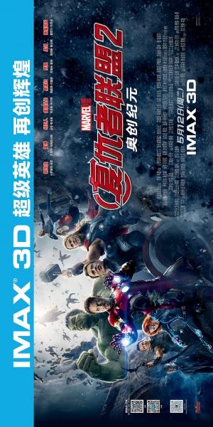 Avengers: Age of Ultron 850x1701