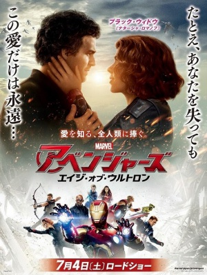 Avengers: Age of Ultron 650x864