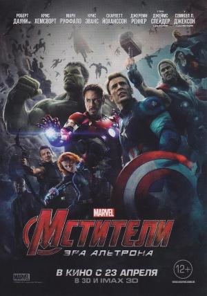 Avengers: Age of Ultron 1200x1713